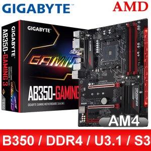Gigabyte 技嘉 AB350-GAMING 3 AM4 主機板《原廠註冊五年保固》
