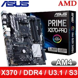 ASUS 華碩 PRIME X370-PRO AM4 主機板《原廠註冊四年保固》