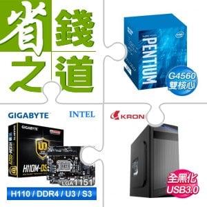 ☆自動省★G4560/3.5G/3M盒 LGA1151處理器+技嘉 H110M-DS2V LGA1151主機板+立光 武士道/黑/顯卡24/ATX/1大機殼