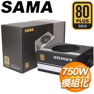 SAMA Armor 750W 全模組化 80+金牌 電源供應器