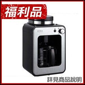 福利品》日本siroca crossline自動研磨咖啡機(STC-408)