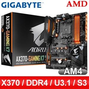 Gigabyte 技嘉 GA-AX370-GAMING K7 AM4 主機板《原廠註冊五年保固》