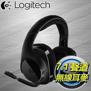 Logitech 羅技 G533 7.1聲道 無線遊戲耳機麥克風