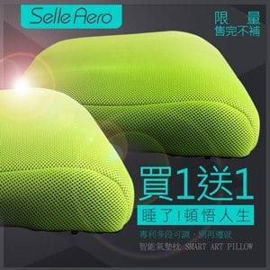 孝親專案破4折【Selle Aero】可調整支撐高度氣墊枕頭 APL-0168(綠)