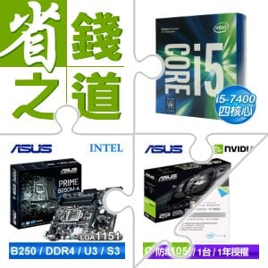 ☆機BUY價★ i5-7400/3.0G/6M盒 LGA1151處理器+華碩 PRIME B250M-A LGA1151主機板+華碩 PH-GTX1050-2G 顯示卡+McAfee防毒軟體