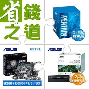 ☆機BUY價★ Intel 第七代 Pentium G4600 處理器+華碩 PRIME B250M-K 主機板+華碩燒錄機