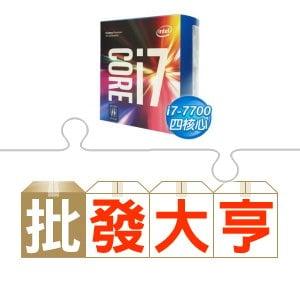 ☆批購自動送好禮★ i7-7700/3.6G/8M盒 LGA1151 (x5) ★送Intel 535 120G M.2 SSD