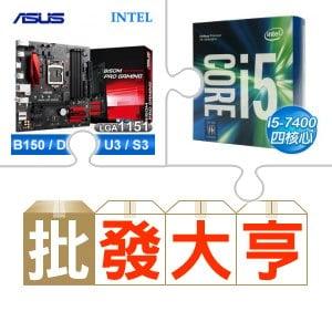 ☆批購自動送好禮★ 華碩 B150M-PRO GAMING LGA1151 主機板(x5)+i5-7400/3.0G/6M盒 LGA1151 處理器 (x5) ★送i5-6600k/3.5G/6M盒 LGA1151 處理器
