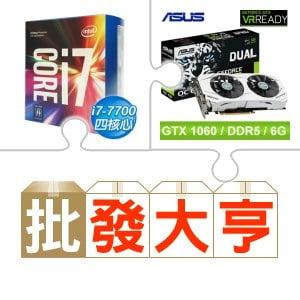 ☆批購自動送好禮★ Intel 第七代 Core i7-7700 處理器(x5)+華碩 DUAL-GTX1060-O6G PCIE 顯示卡(x5) ★送Intel NUC D54250WYKH1 NUC Kit mini PC