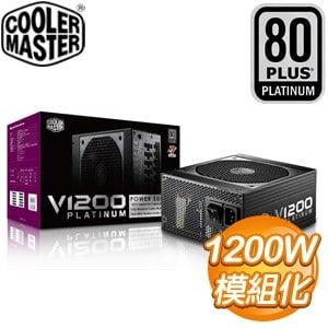 Cooler Master 酷碼 V1200 全模組 80+白金 1200W 電源供應器