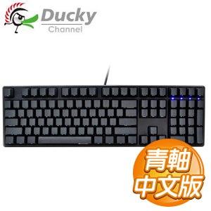 Ducky 創傑 ONE PBT 側印版 青軸 機械式鍵盤《中文版》