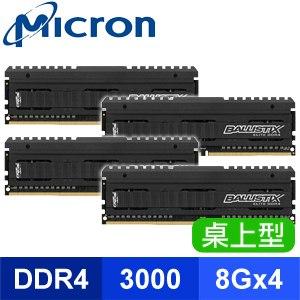 〔組裝價〕Micron 美光 Ballistix Elite 菁英版 DDR4-3000 8G*4 桌上型記憶體