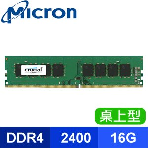 ☆搭機價★ Micron 美光 Crucial DDR4 2400 16G 桌上型記憶體【原生顆粒】