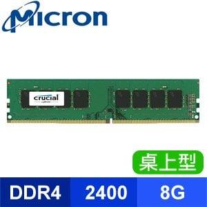 ☆搭機價★ Micron 美光 Crucial DDR4 2400 8G 桌上型記憶體【原生顆粒】