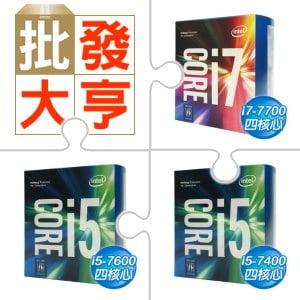 ☆批購自動送好禮★ i7-7700/3.6G/8M盒 LGA1151處理器(X2)+i5-7600/3.5G/6M盒 LGA1151處理器(X2)+i5-7400/3.0G/6M盒 LGA1151處理器(X2)★送微星 B150M PRO-VDH LGA1151主機板