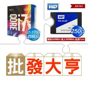 ☆批購自動送好禮★ i7-7700/3.6G/8M盒 LGA1151處理器(X3)+WD 威騰 250G SSD《藍標》(X3)★送金士頓 120G SSD