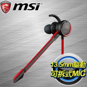 MSI 微星 IMMERSE GH10 耳塞式電競耳機