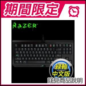 ☆期間限定★ Razer 雷蛇 2014 黑寡婦 遊戲鍵盤 競技版《綠軸中文版》