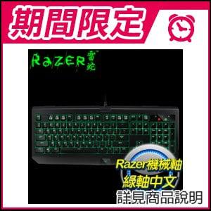 ☆期間限定★ Razer 雷蛇 2016 黑寡婦 遊戲鍵盤 終極版《綠軸中文版》