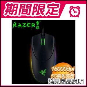 ☆期間限定★ Razer 雷蛇 5G 響尾蛇 電競雷射鼠★送Razer 雷蛇 8G隨身碟