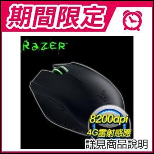 ☆期間限定★ Razer 雷蛇 八岐大蛇Chroma 8200 藍芽滑鼠★送Razer 雷蛇 8G隨身碟