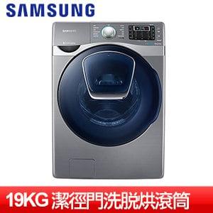 SAMSUNG三星 潔徑門19KG洗脫烘滾筒洗衣機(WD19J9810KP/TW/魔力銀)