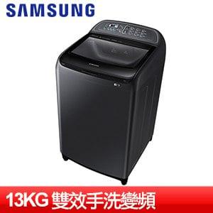 SAMSUNG三星 雙效手洗13KG變頻洗衣機(WA13J5750SV/TW/奢華黑)