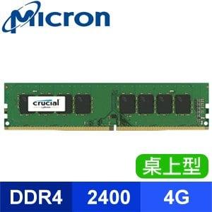 ☆搭機價★ Micron 美光 DDR4 2400 4G 桌上型記憶體
