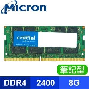 ☆搭機價★ Micron 美光 Crucial NB DDR4 2400 8G筆記型記憶體