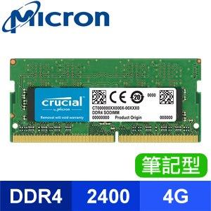 ☆搭機價★ Micron 美光 Crucial NB DDR4 2400 4G 筆記型記憶體