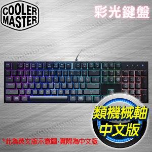 Cooler Master 酷碼 MasterKeys Lite L RGB 類機械鍵盤