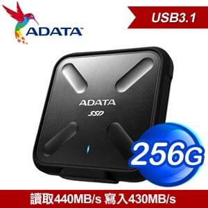 ADATA 威剛 SD700 256G USB3.1 外接SSD固態硬碟《黑》