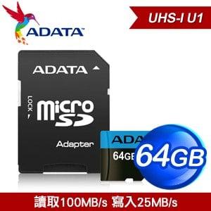 ADATA 威剛 64G Premier microSDXC UHS-I U1 A1(藍卡)記憶卡