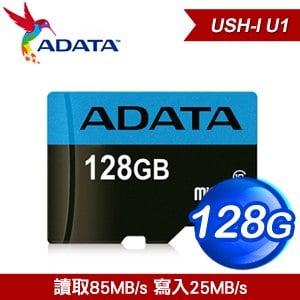 ADATA 威剛 Premier 128G microSDXC UHS-I U1 (藍卡)記憶卡