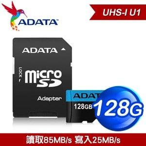 ADATA 威剛 Premier 128G microSDXC UHS-I U1 A1 (藍卡)記憶卡
