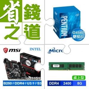 ☆自動省★ G4560/3.5G/3M盒 LGA1151處理器+微星 B250M MORTAR LGA1151主機板+美光 Crucial 8G/2400 DDR4記憶體