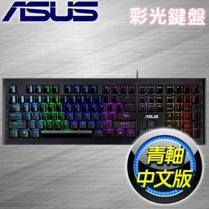 ASUS 華碩 GK1050 凱華青軸 RGB 機械式鍵盤《中文版》
