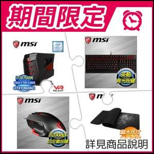 ☆期間限定★ MSI 微星 Aegis X-033TW-B7670K106616G1T012S10M 神盾宙斯電競機 ★加價套餐(B) GK-701鍵盤 + DS300滑鼠 + Shield XL鼠墊(商品價值7270元)