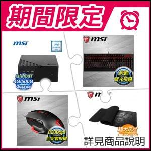 ☆期間限定★ MSI 微星 Cubi 2 Plus-005XTW-B3610T4GXXX 迷你電腦 ★加價套餐(B) GK-701鍵盤 + DS300滑鼠 + Shield XL鼠墊(商品價值7270元)
