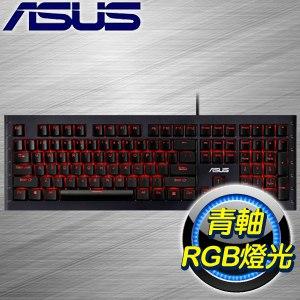 ASUS 華碩 GK1100 櫻桃青軸 RGB 機械式鍵盤《中文版》