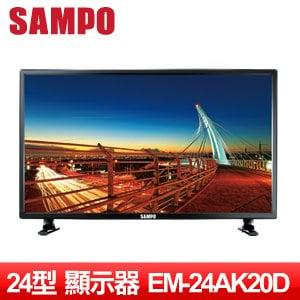 SAMPO聲寶 24型低藍光LED液晶顯示器(EM-24AK20D)