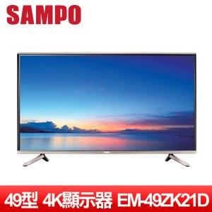 SAMPO聲寶 49型4KSmartLED液晶顯示器EM-49ZK21D