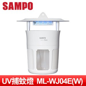SAMPO聲寶 吸入式強效UV捕蚊燈ML-WJ04E(W)(白)