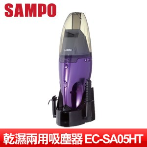SAMPO聲寶 乾濕兩用手持充電吸塵器 EC~SA05HT