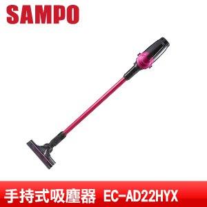 SAMPO聲寶 無線手持式吸塵器 EC~AD22HYX
