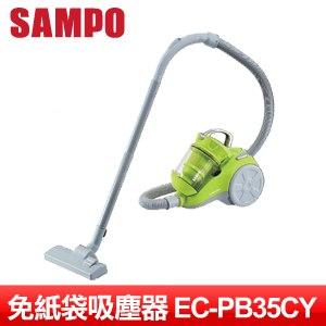 SAMPO聲寶 免紙袋吸力不減吸塵器(EC-PB35CY)