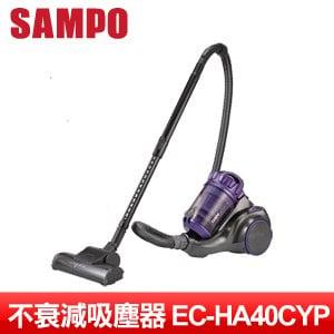 SAMPO聲寶 HEPA免紙袋吸力不衰減吸塵器 EC~HA40CYP