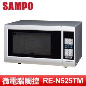 SAMPO聲寶 25公升微電腦觸控微波爐RE-N525TM
