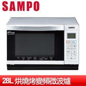 SAMPO聲寶 天廚28L平台式烘燒烤變頻微波爐(RE-B428PDM)