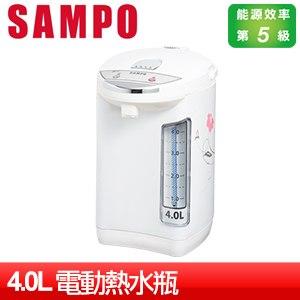 SAMPO聲寶 4.0L電動熱水瓶(KP-LB40W5)